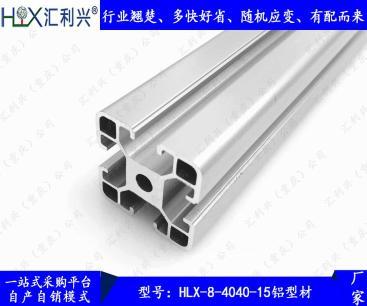 宜昌工業鋁型材廠家流水線配件皮帶線插件線