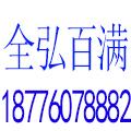 南宁市全弘百满商贸有限责任公司