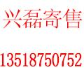 昆明兴磊寄售服务有限公司