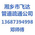 湘乡市飞达管道疏通公司