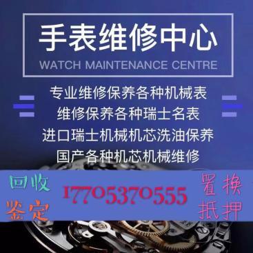 济宁名表维修二手表回收