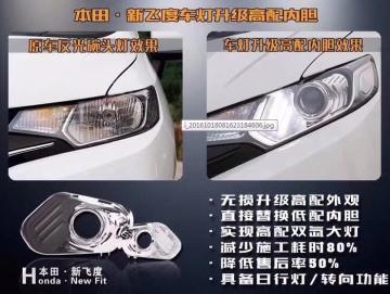 柳州车灯改装升级