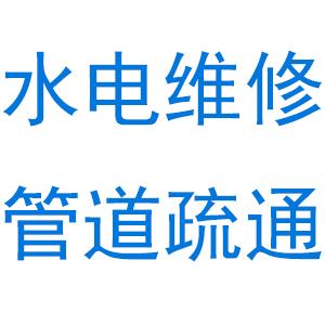 禹州安装维修公司