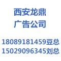 西安龙鼎广告公司