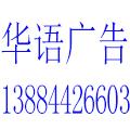 华语广告装饰有限公司
