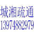 宁乡城湘疏通家政服务有限公司