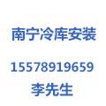 广西南宁市李冰洋制冷设备有限公司