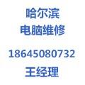 哈尔滨易盛网络科技有限公司