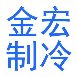 邵阳金宏制冷设备有限公司
