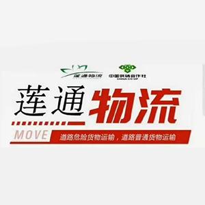 江西莲通物流有限公司(重庆分公司)