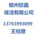 赣州欣晶保洁有限公司