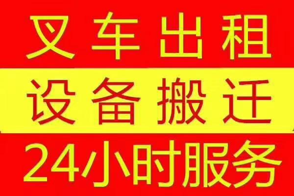 松江区叉车租赁 24小时业务有人接洽