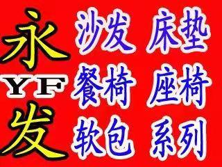 重庆沙坪坝区沙发翻新值得信赖