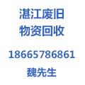 湛江市展宏再生资源有限公司