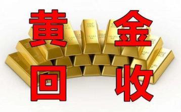 中山黄金回收