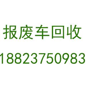深圳报废车回收