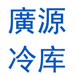漳州廣源冷库安装工程