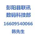彭阳县联讯数码科技部