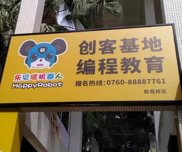 中山炜源广告牌制作技术一流