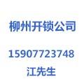 柳州开锁公司