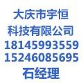 大庆市宇恒科技有限公司