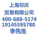 上海祁庆贸易有限公司