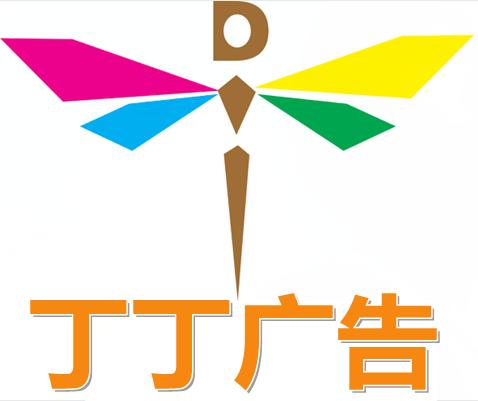 仙桃市丁丁广告有限公司