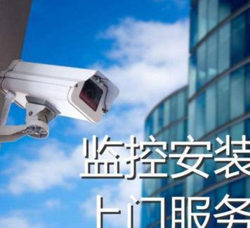 呼市监控系统安装解决方案及技术咨询