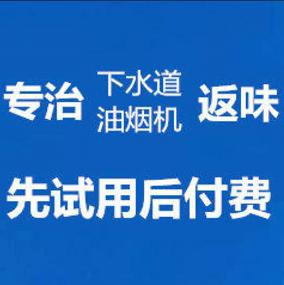 东营刘师傅专治下水道返味