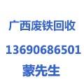 广西兴发二手设备废铁回收公司