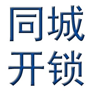 濮阳同城开锁