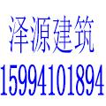 安阳泽源建筑设备租赁有限公司