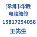 深圳华胜电脑维修