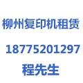柳州市柳北区巨威办公设备经营部