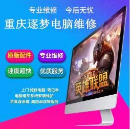 重庆市逐梦科技