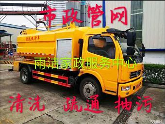 温州清洗,疏通,抽污
