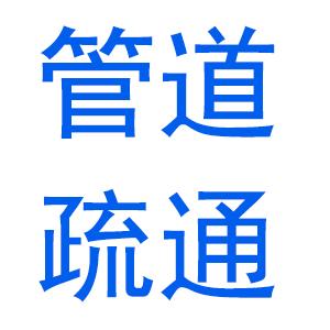 东莞强胜装修疏通公司