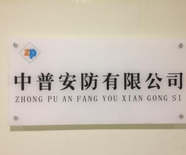 西宁网络综合布线首选中普安防