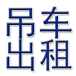 扬州吊车出租公司
