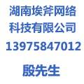 湖南埃斧网络科技有限公司