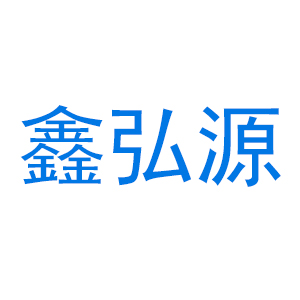 沈阳鑫弘源通风排烟公司