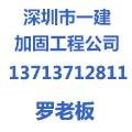 深圳市一建加固工程合作有限公司