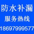 广西雨盾防水工程有限公司