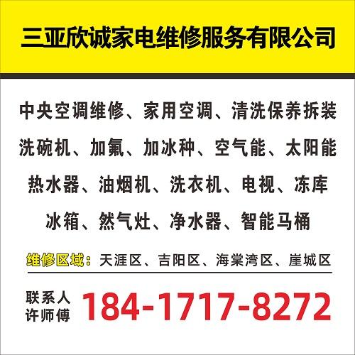 三亚欣诚家电维修服务有限公司