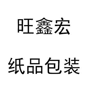 深圳市旺鑫宏纸品包装有限公司