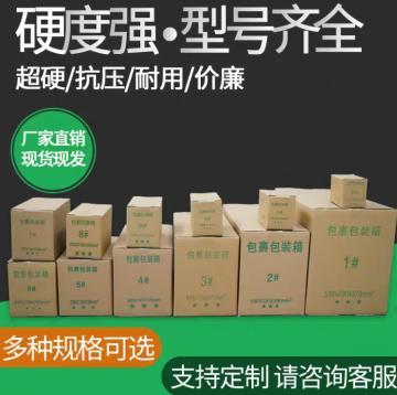 宝安西乡纸箱加工纸箱工厂股份合作