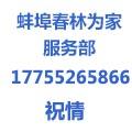 蚌埠春林为家服务部