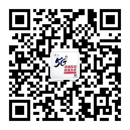 中国联通(怀化市分公司)