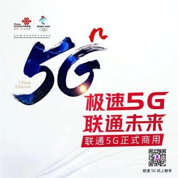 中国联通(怀化市分公司)宽带办理 5G套餐更优惠