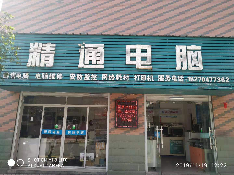 广信区精通电脑营业部